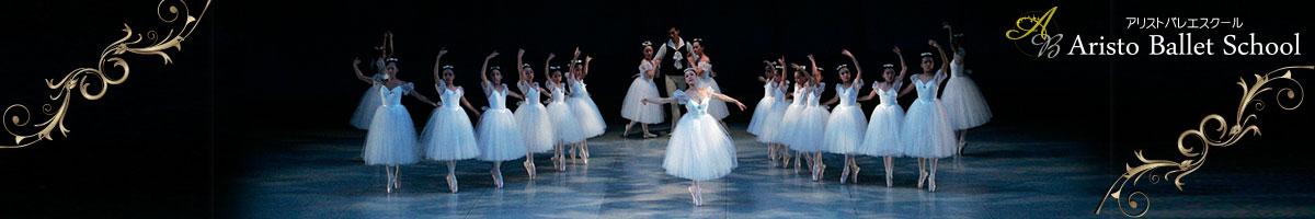 アリストバレエ教室FAQよくある質問